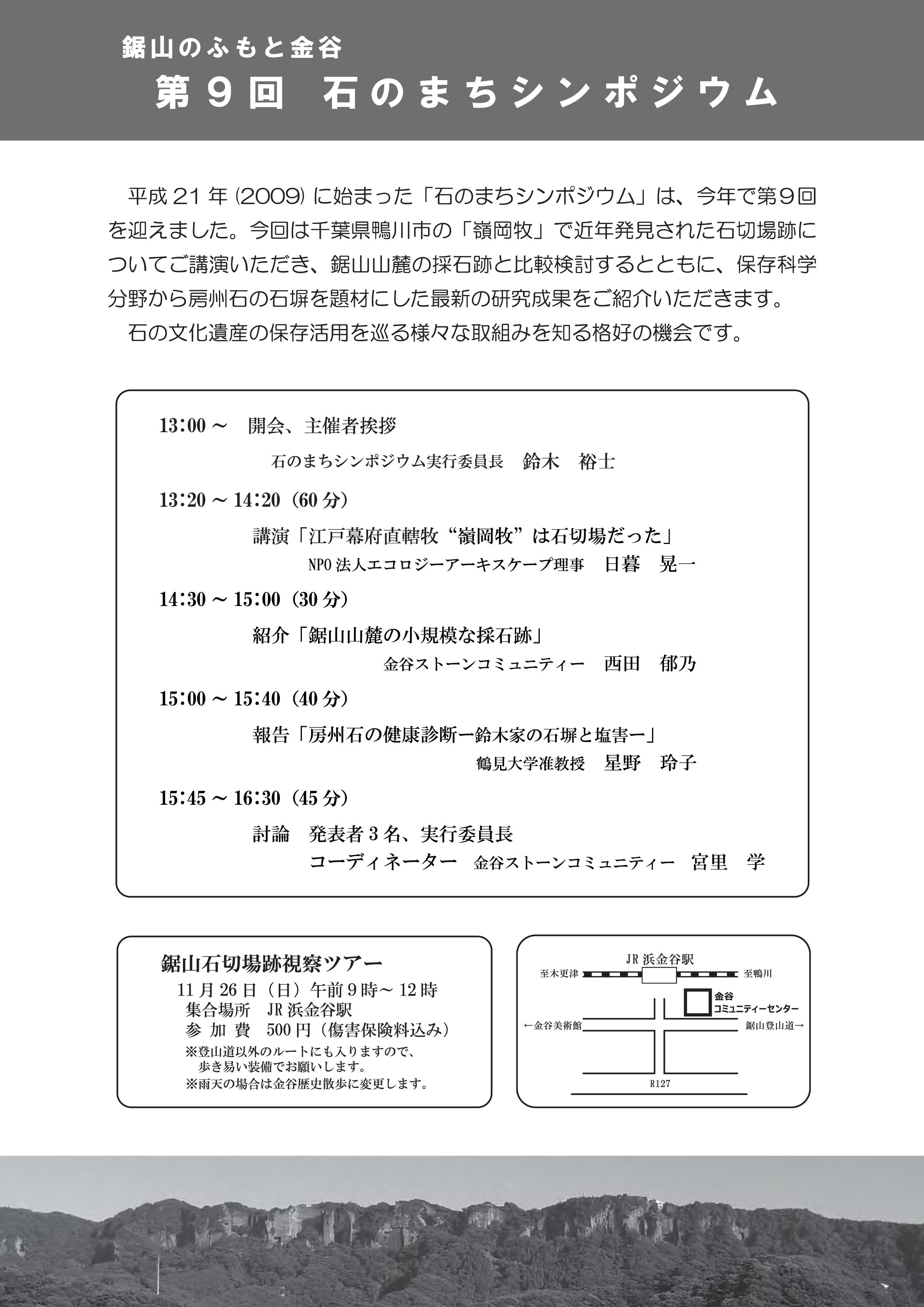 kanayashinnpo2.jpg